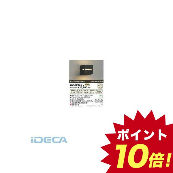 JR15715 防雨型ブラケット