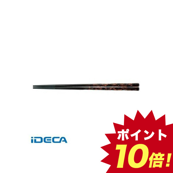 JS85823 PBT荒彫先太箸 10膳入 べっ甲 90030645