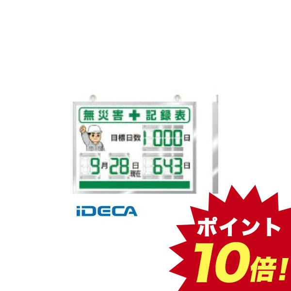 【個数:1個】JU86046 デジタル無災害記録表 454×604×25厚