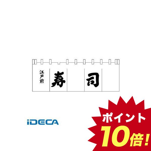 KL26786 寿司のれん 白/黒文字 N-119