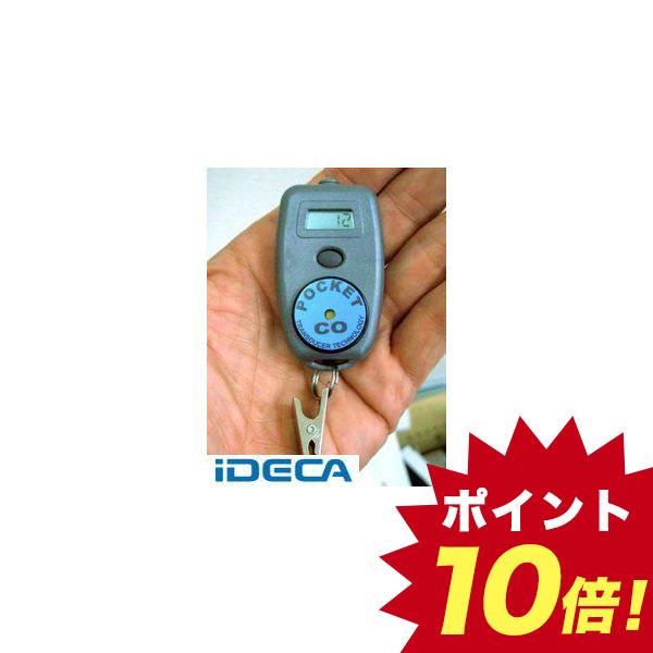 KS05186 一酸化炭素ガス検知器 世界最小軽量