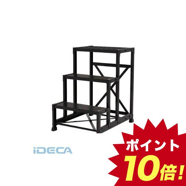 【個数:1個】KS09340 作業用踏台 アルミ製・高強度タイプ 1段 ブラック