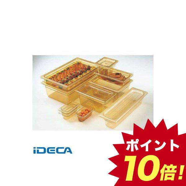 KS11653 キャンブロ ホットパン 1/1-100 14HP 150