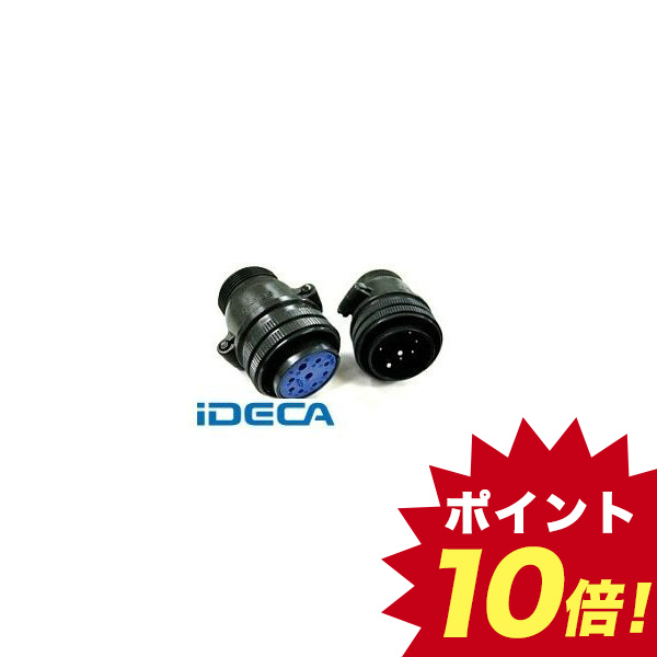 KS89416 【5個入】 MSタイプ丸形コネクタ ストレートプラグ 分割シェル D/MS3106Bシリーズ