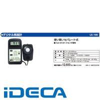 AU95581 デジタル照度計