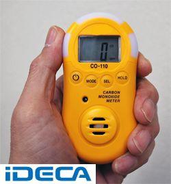 【受注生産品 納期-約2.5ヶ月】BM25476 一酸化炭素ガス検知器