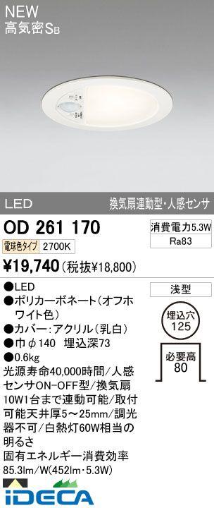 CR93431 LEDダウンライト