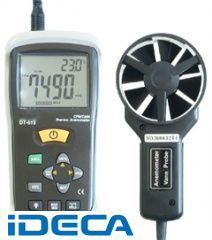 FL49478 デジタル風速計