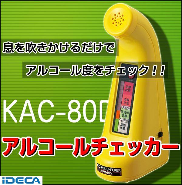 JM54780 アルコールチェッカー