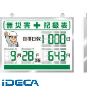 【あす楽対応】【個数:1個】JU86046 デジタル無災害記録表 454×604×25厚