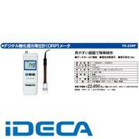 JW27092 デジタル酸化還元電位計 ORP メータ