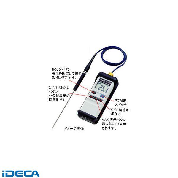 【納期-約1ヶ月】CT57956 デジタル温度計 校正証明書付