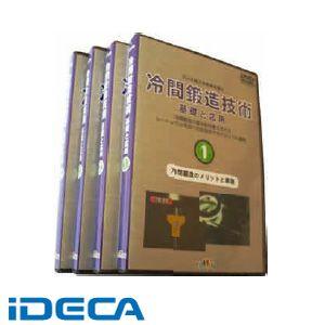 DW41779 冷間鍛造技術教材DVD