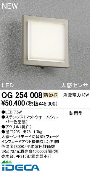 FR99023 住宅用照明器具LEDエクステリア ポーチライト