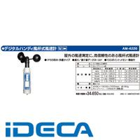HW39925 デジタルハンディ風杯式風速計