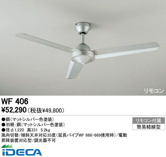 CV78875 住宅用照明器具シーリングファン