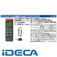 HT71506 データロガ温度計(4点式)