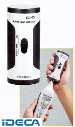 【受注生産品 納期-約1.5ヶ月】KL64624 騒音校正器
