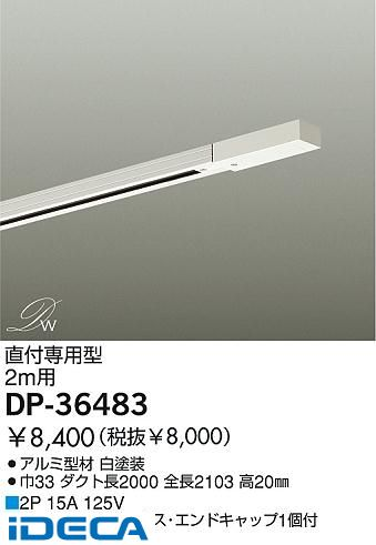 BP10640 ダクトレール