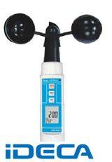 DS76275 デジタル風速温度計(風杯型)【キャッシュレス消費者5%還元加盟店】 DS76275 デジタル風速温度計(風杯型)
