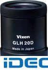 FR22174 接眼レンズ GLH20D 広角