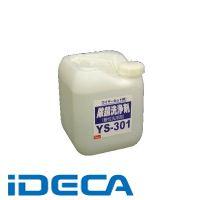 【個数:1個】HT16340 ワイヤーカット用除錆洗浄剤 10L YS-301