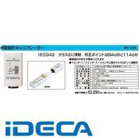 EM12010 騒音計キャリブレーター