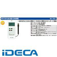 FW04434 デジタル水分計 木材用