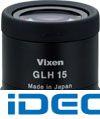 GM51375 接眼レンズ GLH15