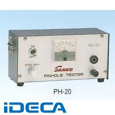 FW10712 ピンホール探知機