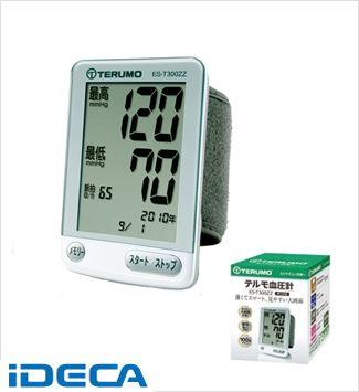 【キャンセル不可】KM15123 血圧計(手首式)