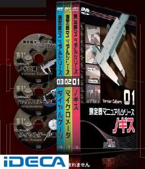 GU81572 測定器マニュアルシリーズ マイクロメータ編