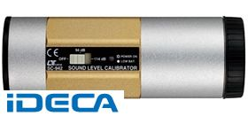 CP39045 騒音計用校正器