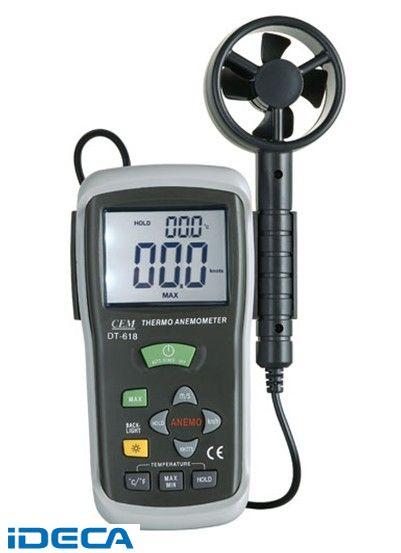 CR56676 デジタル風速計