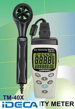 HL03339 風速計風速センサ