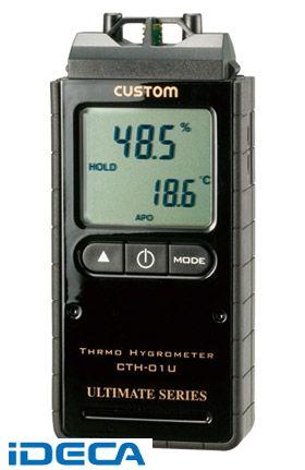 HV83328 デジタル温湿度計