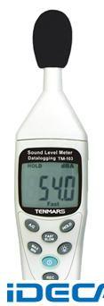 HV99551 オートサウンドレベルメータ・騒音計 データロガー付き