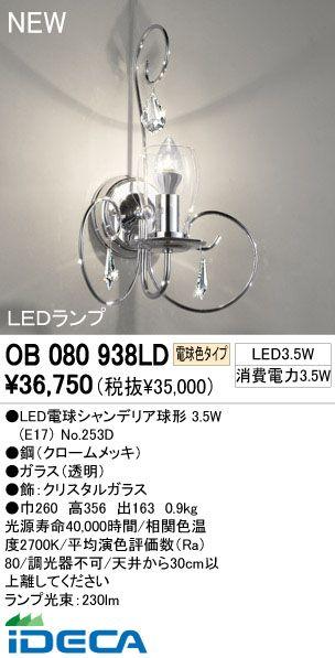 EM23290 LEDブラケット