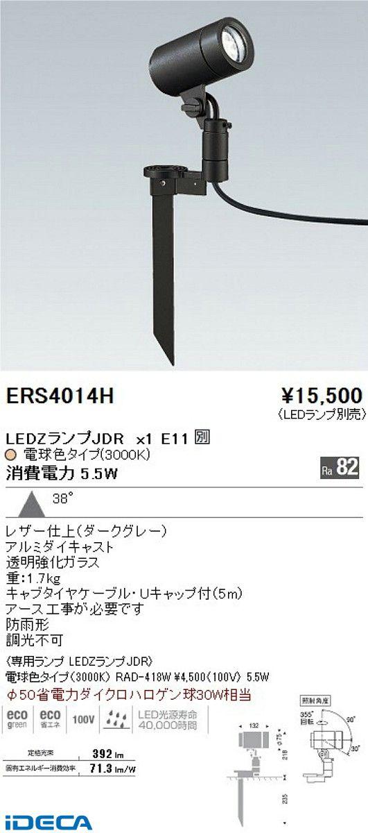 GU43634 アウトドアスポットLEDZLAMP JDR5W 広角 ×1