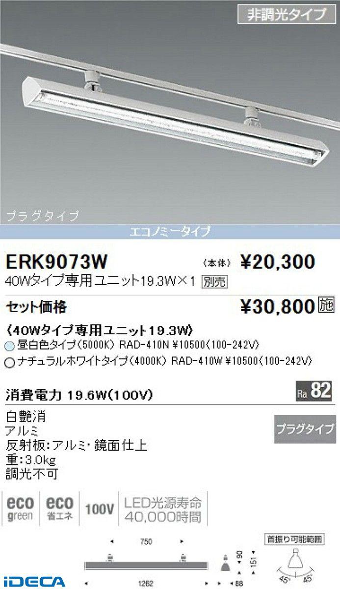 KP20409 スポットライトプラグ TUBE40W×1灯