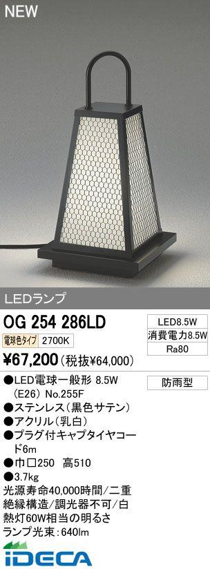 BL55935 防雨型LEDスタンド