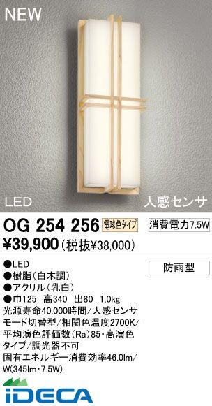DW36934 LEDポーチライト