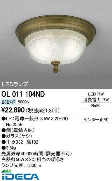 DW62286 LEDシーリングライト