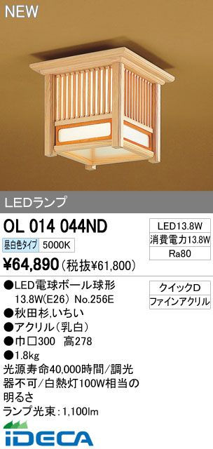 EL12990 LEDシーリングライト