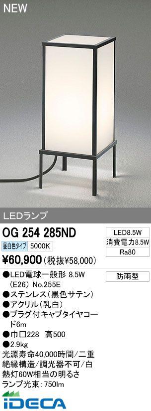 EV33146 防雨型LEDスタンド