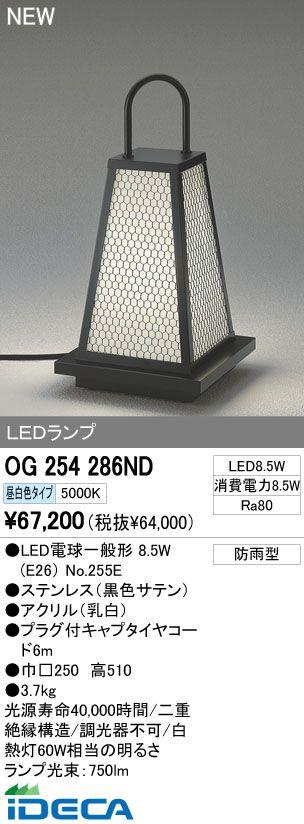 HN78715 防雨型LEDスタンド