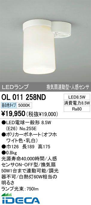 JR17994 LEDシーリングライト
