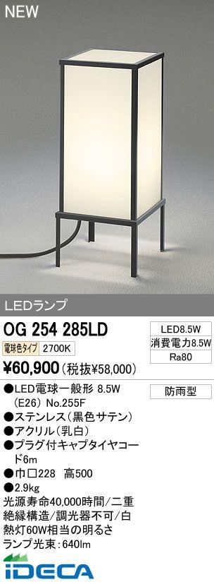 JT10357 防雨型LEDスタンド