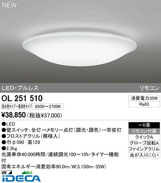 AP58093 LEDシーリングライト