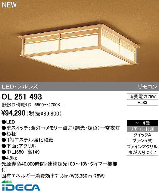 AS75808 LEDシーリングライト